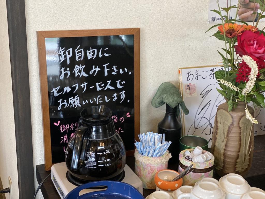 あまご茶屋 コーヒー