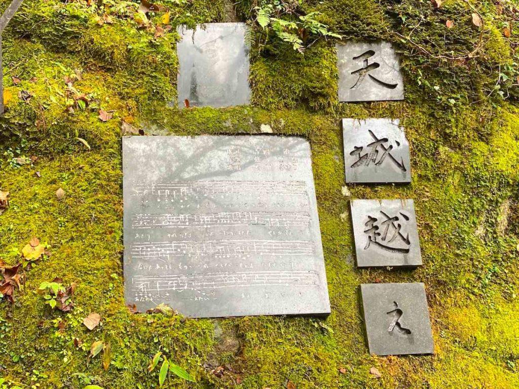 『天城越え』の歌詞が書かれた石碑